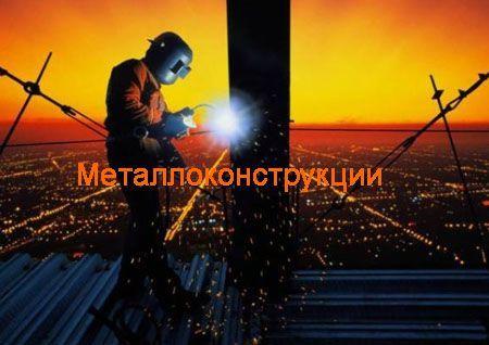 Металлоконструкции Ленинск-Кузнецкий